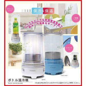 ボトル温冷器 VS-400 ホワイト
