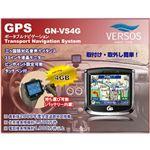3.5インチポータブルナビゲーション GN-VS4G