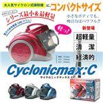 サイクロン掃除機 サイクロニックマックスC VS-5300 レッド