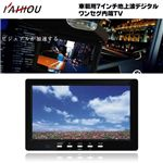 KAIHO 車載用7インチ地上波デジタルワンセグ内蔵TV KH-DT780【送料無料】