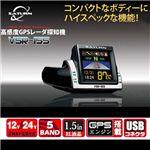 SATURN 高感度GPSレーダー探知機 VSR-155【送料無料】