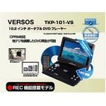 VERSOS(ベルソス) 10.2インチDVDプレーヤー TKP-101-VS【送料無料】