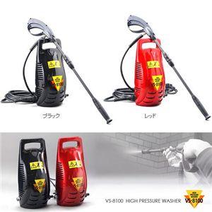 VERSOS(ベルソス) 高圧洗浄機 VS-8100 レッド