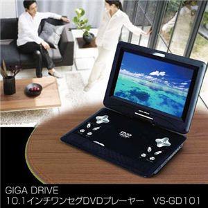 VERSOS(ベルソス) 10.1インチ ワンセグDVDプレーヤー GIGA DRIVE(ギガドライブ) VS-GD101 - 拡大画像