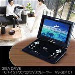 VERSOS(ベルソス) 10.1インチ ワンセグDVDプレーヤー GIGA DRIVE(ギガドライブ) VS-GD101