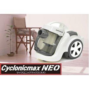 サイクロン掃除機 サイクロニックマックス ネオ VS-5301 ホワイト - 拡大画像