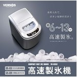 VERSOS(ベルソス) 高速製氷機 VS-ICE02 シルバー