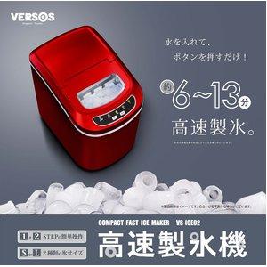 VERSOS(ベルソス) 高速製氷機 VS-ICE02 レッド - 拡大画像