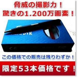 【小型カメラ】ペン型ビデオカメラ 「脅威の1200万画素 16GB対応」 !動画もOK! - 拡大画像