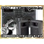 ★gemini★ CDMP-6000スクラッチ対応 CDJターンテーブル スピーカー&ヘッドホンセット【送料無料】
