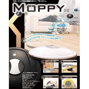 お掃除ロボット モッピー!フローリング用のお掃除ロボットです!(ブラック) - 拡大画像