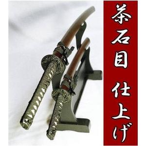 【模造刀】 茶石目 感謝価格!お得なセット価格! 鑑賞・コスプレにも!
