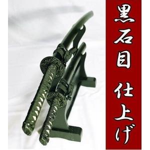 【模造刀】 黒石目 感謝価格!お得なセット価格! 鑑賞・コスプレにも! - 拡大画像