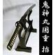 【模造刀】 居合刀 新撰組 斉藤一の愛刀を感謝価格で!硬質合金仕様/高級刀袋付 - 縮小画像1