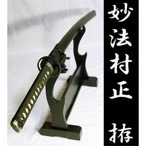 【模造刀】 居合刀 妙法村正の居合刀を感謝価格で!硬質合金仕様/高級刀袋付