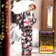 ★雑誌掲載★浴衣10点セット 薄ピンク地に舞う姫レース苺のハートガーデン