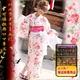 ★雑誌掲載★浴衣10点セット バニラクリームに可憐牡丹ロマネスク 写真1