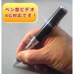 【小型カメラ】ボールペン型 ビデオカメラレコーダー 4G内臓 640x480 pixel