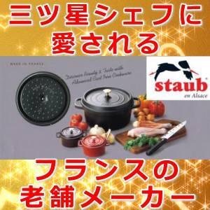 【ロースター】三ツ星シェフに愛されるフランスの老舗ブランド・ラウンドシチューパン 12cm