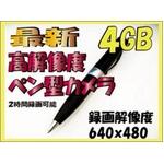 【小型カメラ】ペン型ビデオカメラ 4G内蔵640×480pixel 【TG-4】
