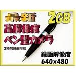 ペン型ビデオカメラ 2G内蔵640×480pixel 【TG-2】