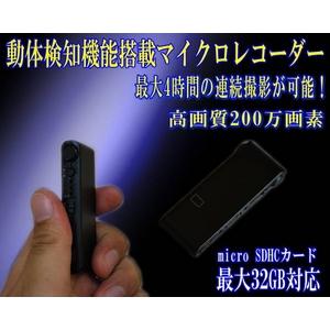 【小型カメラ】じっくり無駄なく待つ!動体検知機能搭載 32GB対応