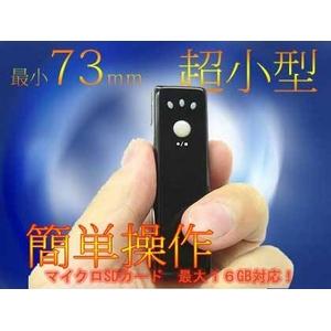 【小型カメラ】ガム型ビデオカメラ