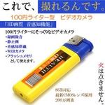 【小型カメラ】HD画質!100円ライター型ムービーカメラ イエローカラー