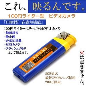 HD画質!100円ライター型ムービーカメラ(ブルー)