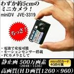 【小型カメラ】モーションセンサー搭載 miniDVビデオカメラ[JVE-3319]