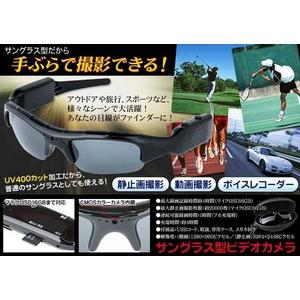 あなたの目線がファインダーに!【小型カメラ】サングラス型ビデオカメラ[T2624]