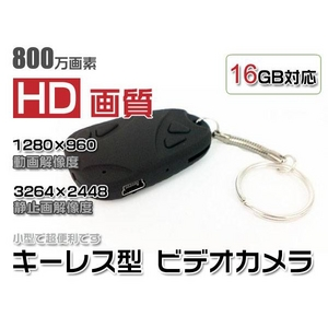 【小型カメラ】 HD画質!キーレス型 ピンホールカメラ■800万画素■16GB対応 - 拡大画像