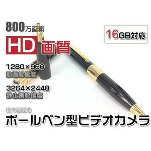 【小型カメラ】■HD画質■ボールペン型ビデオカメラ■800万画素■16GB対応■ - 拡大画像