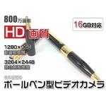 【小型カメラ】■HD画質■ボールペン型ビデオカメラ■800万画素■16GB対応■