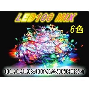★正規品★LEDイルミネーション100球 ミックス6色 50本連結可能 - 拡大画像