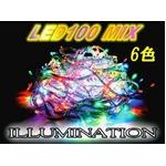 ★正規品★LEDイルミネーション100球 ミックス6色 50本連結可能