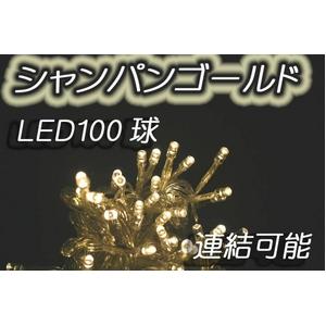 ★正規品★LEDイルミネーション100球 シャンパンゴールド 50本連結可能