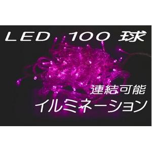 ★正規品★LEDイルミネーション100球 ピンク 50本連結可能