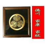 徳川家康の家紋刺繍額