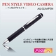 ペン型ビデオカメラ AU-SLIMPEN microSD挿入タイプ 16GB対応 写真1