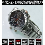 【小型カメラ】 ハイビジョン 100M完全防水!腕時計型カメラ