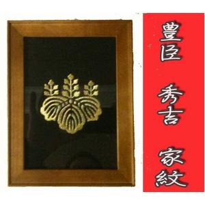 豊臣秀吉の家紋刺繍額 - 拡大画像