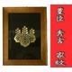 豊臣秀吉の家紋刺繍額 - 縮小画像1
