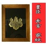 豊臣秀吉の家紋刺繍額