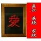 直江兼続の家紋刺繍額 - 縮小画像1