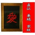 直江兼続の家紋刺繍額