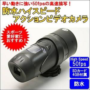 ハイスピード!アクションビデオカメラ(SDカード4GBのおまけ付)