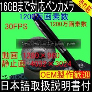 小型カメラ 1200万画素高画質写真マイクロ型ペンカメラYS-914AA