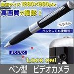 小型カメラ ペン型ビデオカメラ PVC-59
