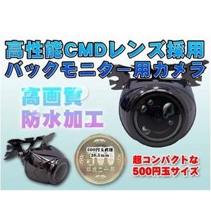 小型カメラ 防水!超高画質CMDレンズ バックカメラセット!ケーブル付き_D503 12V専用